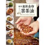 發現超級食物。鮮榨苦茶油──64道茶油養生料理絕配&正確用油知識港版 台版 繁体书
