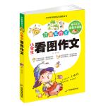 小学生看图作文 开始写作文 黄冈作文升级版