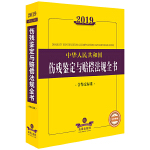 2019中华人民共和国伤残鉴定与赔偿法规全书(含鉴定标准)