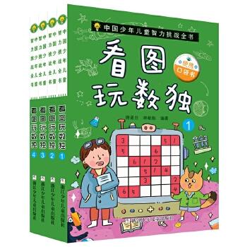 看图玩数独 彩绘图形便携口袋书(套装 共4册) 金牌数独系列幼儿版,适合低龄孩子的数独入门书