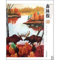 森林报(秋彩色注音版)儿童少儿科普读物 假期读本 科学科普知识