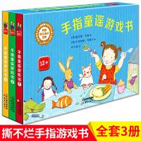 手指童谣游戏书 全套3册 0-3岁宝宝儿歌书 撕不烂益智游戏动作歌谣 幼儿童启蒙早教 幼儿园教学图书