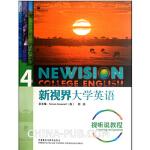 【二手旧书8成新】新视界大学英语视听说教程4 (英)Simon Greenall,Mary Tomalin,Debor