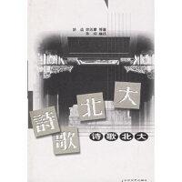 [二手旧书9成新] 诗歌北大 胡适,徐志摩,陈均选 9787535428271 长江文艺出版社
