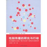 """性别传播的研究与行动:联合国教科文组织""""媒介与女性""""教席五年发展实录"""