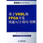 基于VHDL的FPGA开发快速入门 技巧 实例