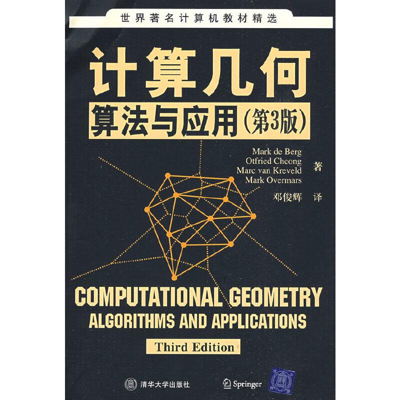 计算几何:算法与应用(第3版)(世界著名计算机教材精选)