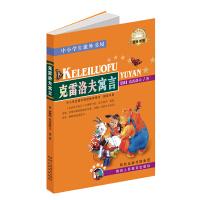克雷洛夫寓言-中小学生课外书屋(中小学生课外读物优秀图书:嗜书郎6)