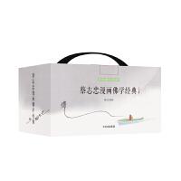 蔡志忠漫画佛学经典(全17册)