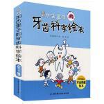 加古里子的牙齿绘本 套装 全三册 [日]加古里子 少幼儿童亲子阅读绘本故事图画书籍3-6岁儿童早教启蒙绘本北京科学技术