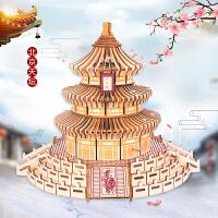 3diy木质立体拼图北京天坛仿真建筑3d立体模型成人儿童木质拼装拼插玩具积木制