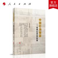 中国石油摇篮――老照片背后的故事 人民出版社