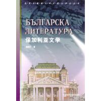 保加利亚文学(北外外国文学史丛书)