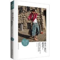 再不远行就老了-23岁单身女孩旅行世界一年漫记王泓人 著中国华侨出版社