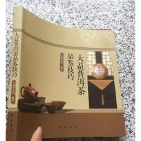 【二手9成新】大益普洱茶品鉴技巧 /大益茶道院 编著 中国书店