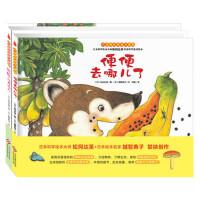 小浣熊的雨林大冒险全2册 妈妈你在哪儿/便便去哪儿了 日本科学绘本名家名作精装版 0-3-6岁幼儿童早教科学童话绘本故
