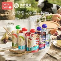 babycare新西兰辅食品牌光合星球酸奶果泥宝宝婴儿水果泥吸吸袋
