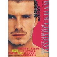 贝克汉姆:私密生活相册 9787106023201 董星儿著 中国电影出版社