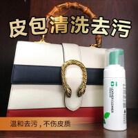 【支持礼品卡】奢侈品皮包清洁皮具护理液沙发真皮包包擦洗去污保养油皮革清洗剂y8h