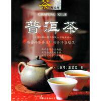 普洱茶――茶风系列 9787505720978 池宗宪 中国友谊出版公司