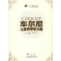 【旧书二手九成新】车尔尼儿童钢琴练习曲(OP 777)(附CD-ROM光盘一张)――未来钢琴家系列 车尔尼 97875