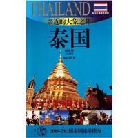 亲近的大象之邦(泰国2010-2011版泰国旅游指南)/外交官带你看世界