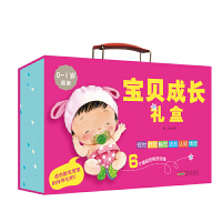 宝贝成长礼盒系列(视觉、听觉、触觉、语言、认知、情绪等6个感知觉系统训练)
