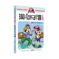 淘气包马小跳(漫画升级版)・11 小大人丁文涛