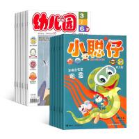 幼儿园加小聪仔幼儿版杂志订阅 2021年7月起订 1年共12期 3-7岁幼儿益智绘本故事母婴亲子期刊 全年订阅 杂志铺