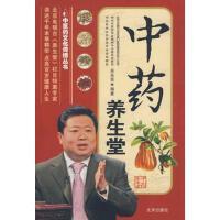 中医药文化传播丛书 中药养生堂 吴圣贤著 北京出版社