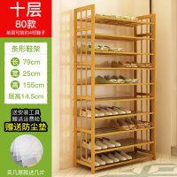 鞋架简易经济型组装家用多层实木鞋柜宿舍家里人多功能省空间 十层80