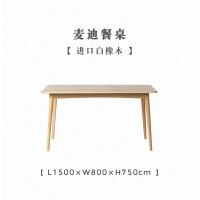 北欧餐桌家用小户型全实木家具白橡木桌子现代简约原木餐桌椅组合