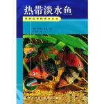 热带淡水鱼――观赏鱼养殖技术丛书