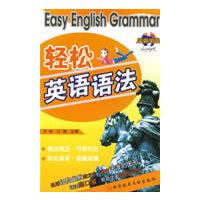 轻松英语语法