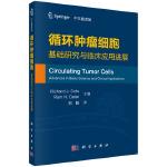 循环肿瘤细胞:基础研究与临床应用进展(中文翻译版)