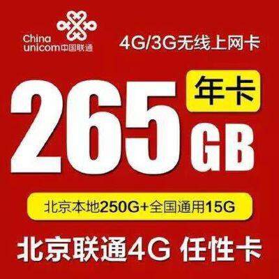 北京联通4G LTE上网卡 资费卡 265GB(200G北京本地+15G全国漫游+50G闲时流量)累计1年卡 大流量 流量不清零 联通官方营业厅 网上营业厅 手机APP 实名