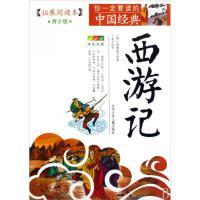 西游记(拓展阅读本青少版)/你一定要读的中国经典成长文库