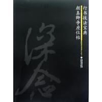 颜真卿争座位帖(行书技法宝典)