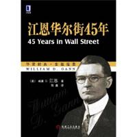 江恩华尔街45年 9787111111993 [美] 江恩,陈鑫 机械工业出版社