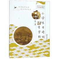 小学生古诗词81首字帖