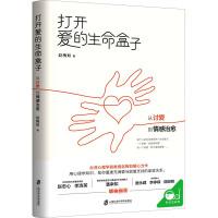 打开爱的生命盒子 从讨爱到情感治愈 上海社会科学院出版社