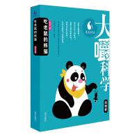 大嚼科学(动物卷)――吃老鼠的熊猫