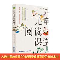 打造儿童阅读课堂(手把手教你上好一堂阅读课,桂文亚、王林、周益民、周其星倾情推荐)