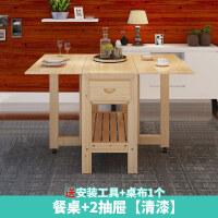 实木折叠餐桌椅组合长方形简约现代家用小户型简易饭桌多功能伸缩