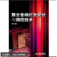 【二手旧书8成新】舞台音响灯光设计与调控技术 梁华编 人民邮电出版社 9787115230850