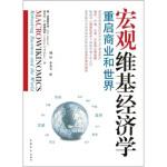 《宏观维基经济学:重启商业和世界》