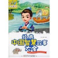 万有童书――经典中国智慧故事大全