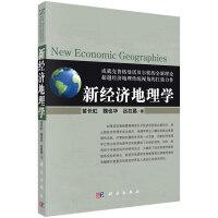 新经济地理学
