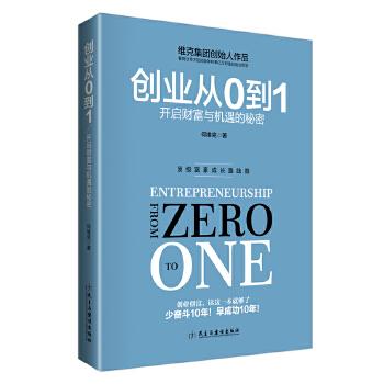 创业从0到1(pdf+txt+epub+azw3+mobi电子书在线阅读下载)