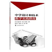 中学设计和技术教学实践指南
